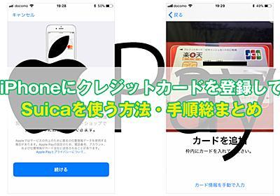 【Apple Pay×Suica】iPhoneにクレジットカードを登録してSuicaを使う方法・手順総まとめ - みやちまん.com