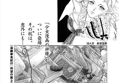 萩尾望都:「味いちもんめ」番外編「漫画家食紀行」に登場 伊橋と食トーク - MANTANWEB(まんたんウェブ)
