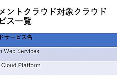 AWSとGCPが日本政府の共通クラウド基盤「ガバメントクラウド」に 「セキュリティや業務継続性で判断」