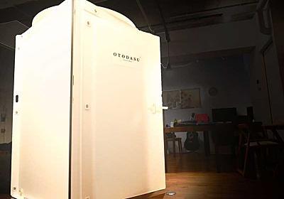 低価格の簡易型防音ルーム「OTODASU」発売 税別9万9900円で手に入る演奏スペース - ねとらぼ