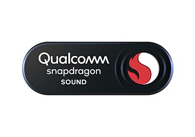 クアルコム、オーディオの新技術「Snapdragon Sound」発表 - ケータイ Watch