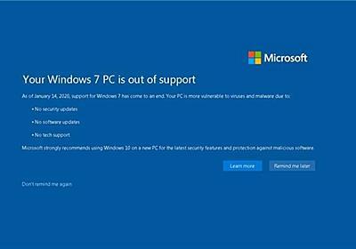 Windows 7、きょうサポート終了 いまだに1400万台のPCが稼働中 - ITmedia NEWS