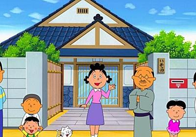 サザエさんの磯野家は1億以上?アニメの歴史を通じてわかる、日本の「普通の家」が変わっているという話 - Togetter