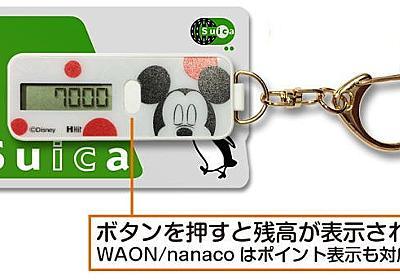 Suicaやnanacoの残高がすぐわかるキーホルダーが発売開始!電子マネーに乗せてボタンを押すだけでいつでも残高確認が可能です。 - クレジットカードの読みもの