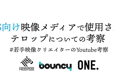 SNS向け映像メディアで使用されるテロップについての考察|yujihazama|note