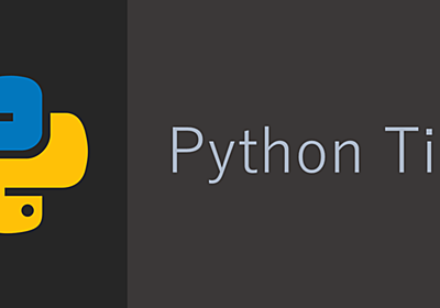 pythonでのデータ分析時、死ぬほど調べるTipsをまとめておく。 - プロクラシスト