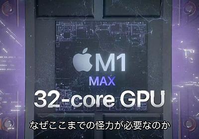 MacBook Pro (2021)に搭載されているApple M1 Pro/MaxのGPUスコアはAMD Radeon Pro 5500MやPro Vega 56と並ぶものの、アプリベースではそれ以上になるもよう。