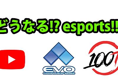 [週刊esports]YouTubeがesports配信独占か!?EVOは大盛況!! | esportsDOGA