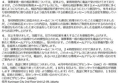 「受付時間内に再度メールを」と自動返信 インドネシアの日本大使館「不適切で深く反省」 - ITmedia NEWS