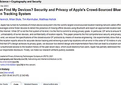Appleデバイスの位置を第三者が確認できる抜け穴 - PC Watch