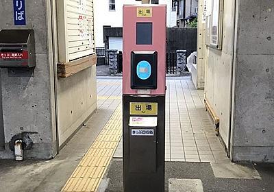 「今度払う」無人駅で不正乗車相次ぐ JR九州は良心頼み…憤りも|【西日本新聞ニュース】