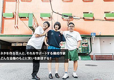 芸人・ミキが人気なわけ。構成作家・山田泰葉との対談から紐解く - インタビュー : CINRA.NET