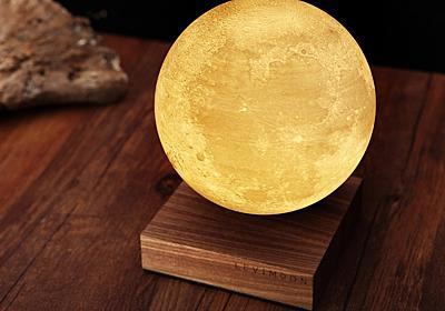 空中に浮かんで点灯する、月の形を模したLEDライト「Levimoon」 - 家電 Watch