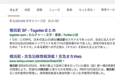 横浜駅 SF - Togetter