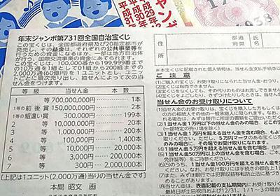 年末ジャンボ宝くじ(第770回)当選番号発表!2018年の高額当選者は!?
