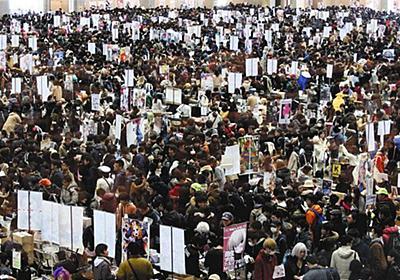 コミケ初の中止、日本の漫画文化の危機「これまでの仕組みが壊れる」:東京新聞 TOKYO Web