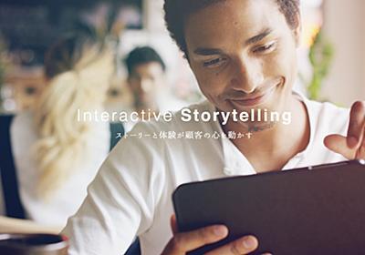 Interactive Storytelling|ストーリーと体験が顧客の心を動かす
