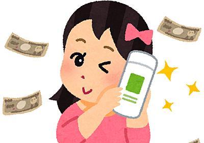"""""""2ツイートで200万円"""" 元インフルエンサーが語るステマの実態がヤバイ「正直めちゃめちゃちょろい商売です(笑)」"""
