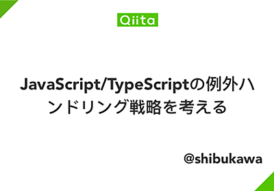 JavaScript/TypeScriptの例外ハンドリング戦略を考える - Qiita