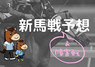 【新馬戦予想】8/15(土)の新馬戦&障害戦予想 狙い馬も盛りだくさんで✨ - 人生は競馬と共に