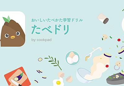 クックパッドの新サービス、おいしいたべかた学習ドリル - たべドリ - をつくったワケ sudokohey note