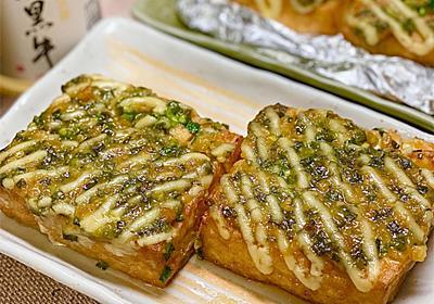 【レシピ】トースターで簡単♬厚揚げのネギ味噌マヨネーズ焼き♬ - しにゃごはん blog