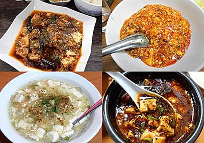 都内の旨い麻婆豆腐を食べ歩き!激辛から燻製、飲む麻婆丼まで一挙紹介 - ぐるなびWEBマガジン