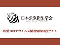 クラスター対策研修会(2020年3月29日) | 新型コロナウィルス関連情報特設サイト