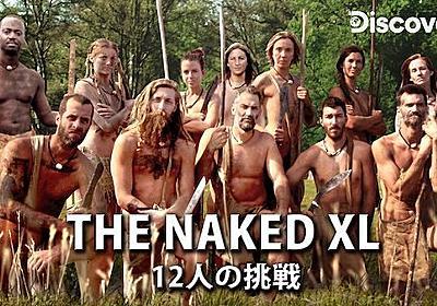 全裸の男女12人が40日間サバイバル「THE NAKED XL 12人の挑戦」が非常に興味深い件 - 自由ネコ