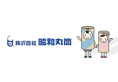 株式会社 昭和丸筒 紙管・コア・巻き芯の総合パッケージメーカー