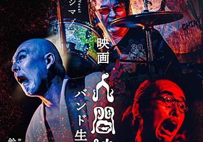 """唯一無二、人間椅子、初映画化。今や海外での評価も高まりつつあるロックバンドの""""現在""""と""""未来""""を映し出す『映画 人間椅子 バンド生活三十年』予告 - シネフィル - 映画とカルチャーWebマガジン"""