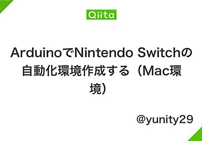 ArduinoでNintendo Switchの自動化環境作成する(Mac環境) - Qiita