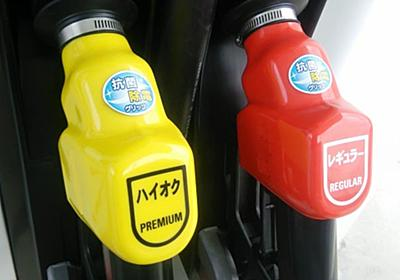 レギュラー仕様の車にハイオクガソリンを入れて燃費は上がるのか?