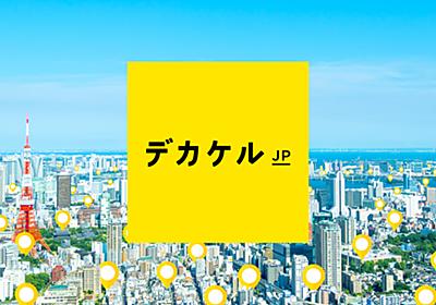 定番から通好みまで!東京観光でおすすめのコースが集まるサイト - デカケルJP