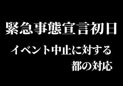 緊急事態宣言初日、イベントへの中止要請と都の対応について(第77回) | 栗下善行オフィシャルブログ「実行!」Powered by Ameba