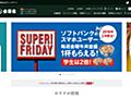 吉野家がお詫び、ソフトバンク「SUPER FRIDAY」で - ケータイ Watch