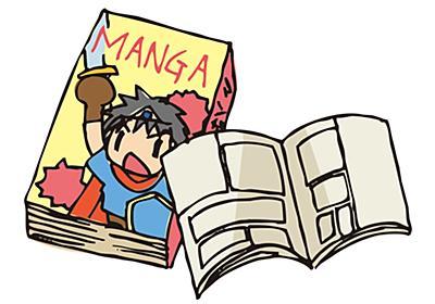 漫画の「キャラクター」は著作物ではない? 「同人誌の法的位置づけ」を巡り画期的判決、弁護士にポイントを聞いた - ねとらぼ