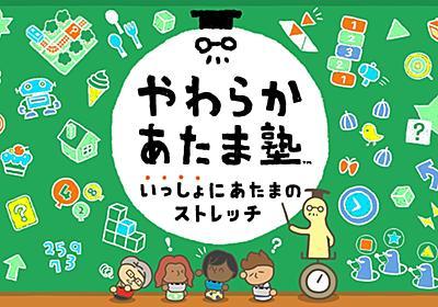 やわらかあたま塾 いっしょにあたまのストレッチ | Nintendo Switch | 任天堂