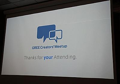 グリーが「GREE Creators' Meetup」を開催。スクウェア・エニックスの渋谷員子氏や,ノイジークロークのクリエイターを招いたセッションの模様をレポート - 4Gamer.net