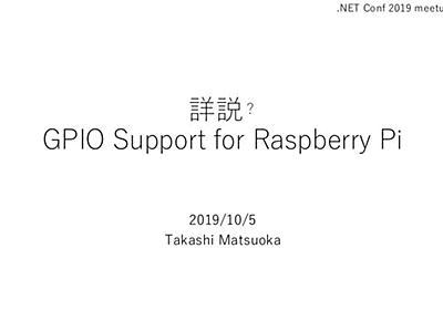詳説 GPIO Support for Raspberry Pi