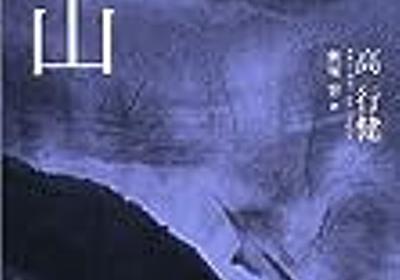 高行健『霊山』 - logical cypher scape