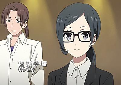 SHIROBAKOに学ぶ転職先の選び方 - のみぞーん