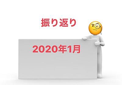「2020年1月」今月の話題 紹介した本の振り返り  - こひー書店(cohii book store)