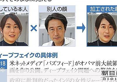 (Media Times)偽動画、どう見抜けば 「ディープフェイク」AIで作り本物そっくり:朝日新聞デジタル