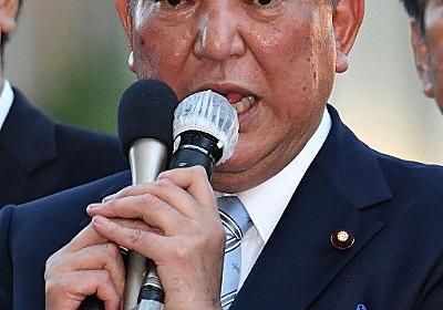 自民党総裁選:石破氏、「応援なら大臣辞めろ」はパワハラ - 毎日新聞