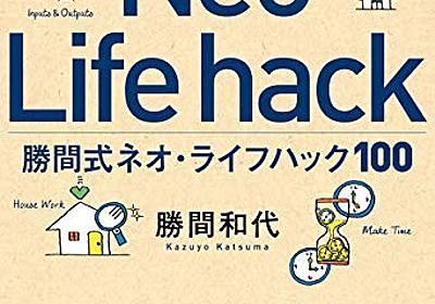 勝間和代さんの新刊『勝間式ネオ・ライフハック100』を読んでアフターコロナはミニマムな労力で楽に生きていこう! - A1理論はミニマリスト