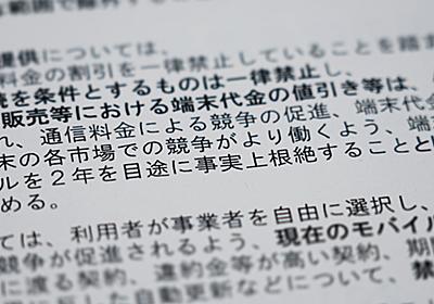 総務省、スマホ契約時の端末値引き「今後2年で根絶」の方針 - Engadget 日本版