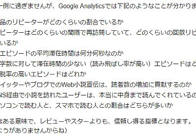 カクヨムのGoogle Analyticsはウェブ小説の運営戦略に革命をもたらす - ときまき!