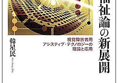 Amazon.co.jp: 情報福祉論の新展開―視覚障害者用アシスティブ・テクノロジーの理論と応用―: 韓星民: Books