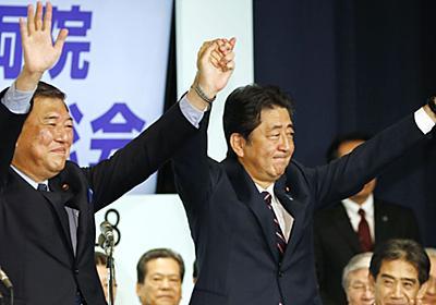 石破茂氏「想定超える善戦」が持つ大きな意味 | 国内政治 | 東洋経済オンライン | 経済ニュースの新基準